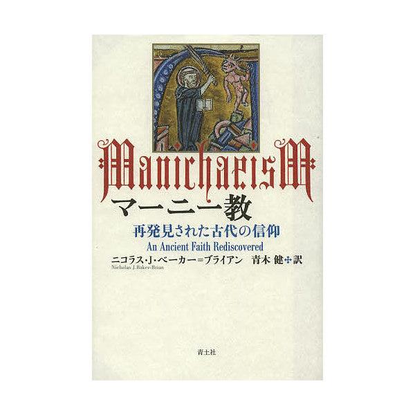 マーニー教 再発見された古代の信仰/ニコラス・J・ベーカー=ブライアン/青木健
