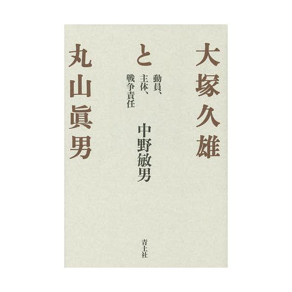大塚久雄と丸山眞男 動員、主体、戦争責任 新装版/中野敏男