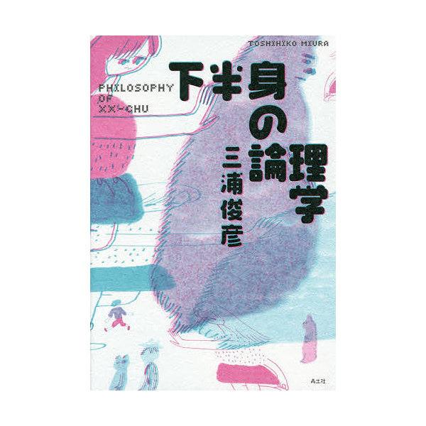 下半身の論理学/三浦俊彦