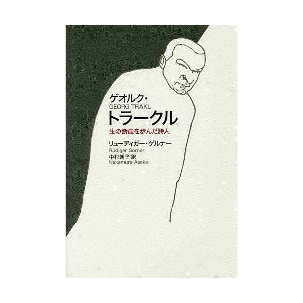 ゲオルク・トラークル 生の断崖を歩んだ詩人/リューディガー・ゲルナー/中村朝子