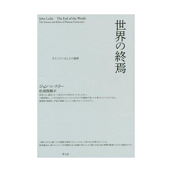 世界の終焉 今ここにいることの論理 新装版/ジョン・レスリー/松浦俊輔