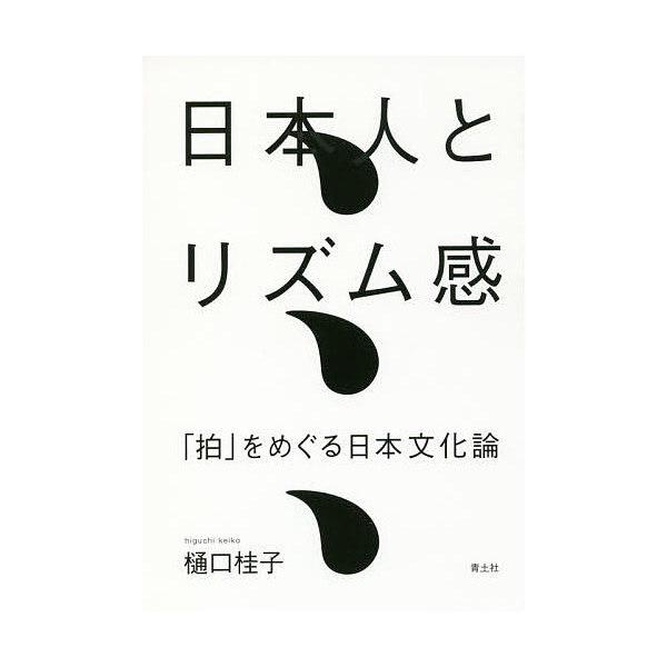 日本人とリズム感 「拍」をめぐる日本文化論/樋口桂子