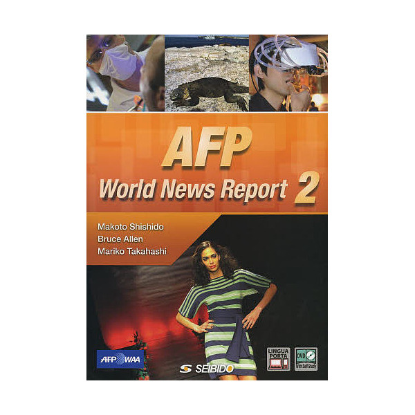 AFPニュースで見る世界 2/宍戸真/BruceAllen/高橋真理子