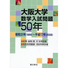 大阪大学数学入試問題50年 昭和31年(1956)~平成17年(2005)