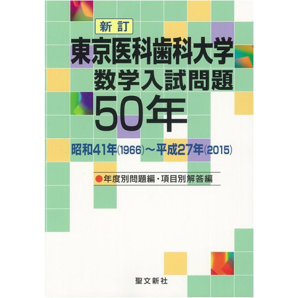 東京医科歯科大学数学入試問題50年 昭和41年〈1966〉~平成27年〈2015〉