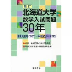 北海道大学数学入試問題30年 昭和62年〈1987〉~平成28年〈2016〉