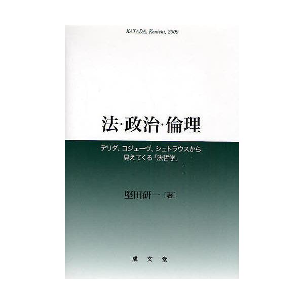 法・政治・倫理 デリダ、コジェーヴ、シュトラウスから見えてくる「法哲学」/堅田研一