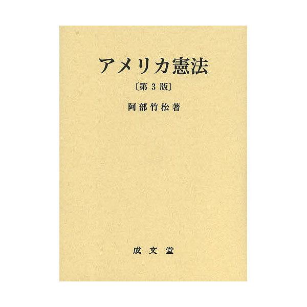 アメリカ憲法/阿部竹松