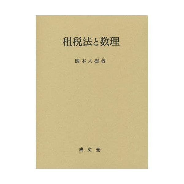 租税法と数理/関本大樹