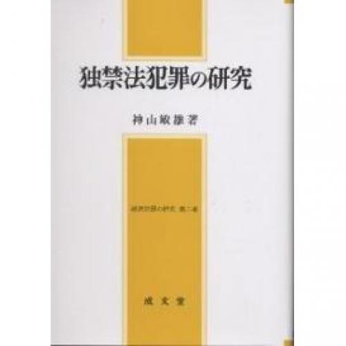 経済犯罪の研究 第2巻/神山敏雄