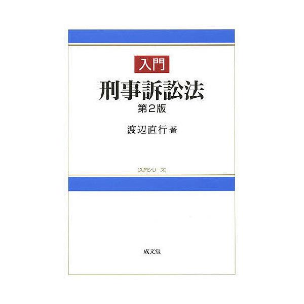 LOHACO - 入門刑事訴訟法/渡辺直...