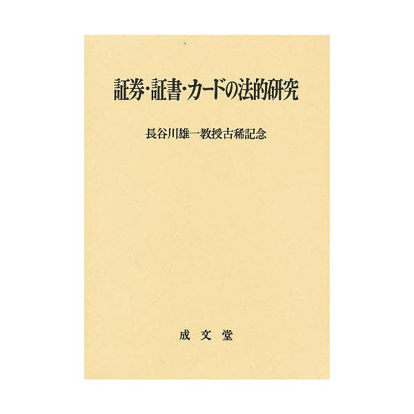 証券・証書・カードの法的研究 長谷川雄一教授古稀記念