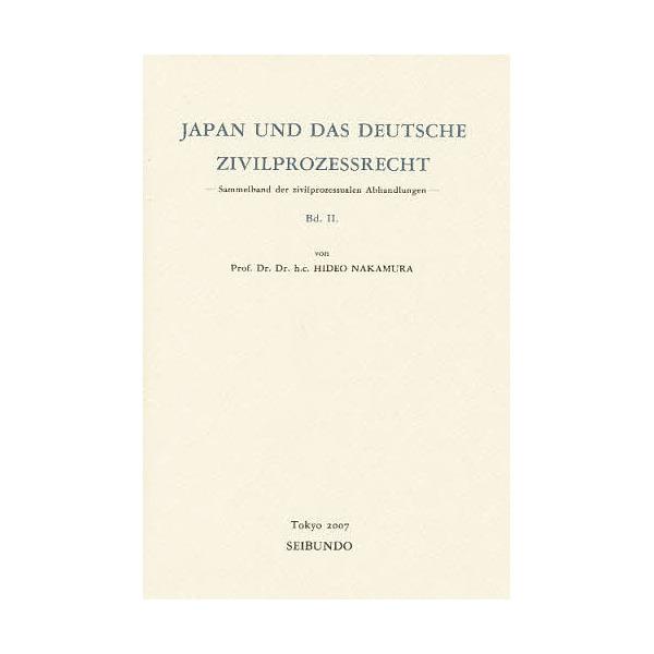 JAPAN UND DAS DEUTSC/中村英郎