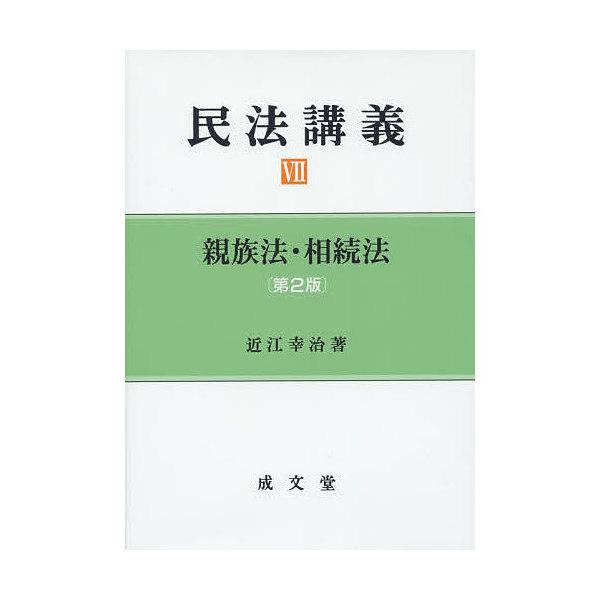 民法講義 7/近江幸治