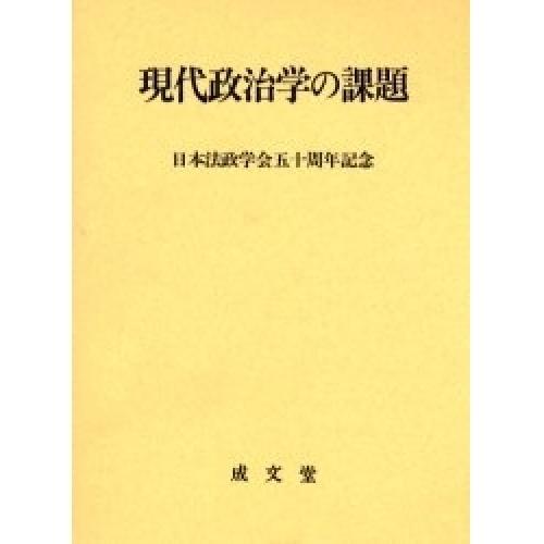 現代政治学の課題 日本法政学会五十周年記/日本法政学会創立五十周年記念論文集編集委