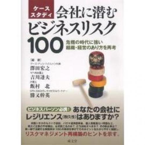 会社に潜むビジネスリスク100 ケーススタディ 危機の時代に強い組織・経営のあり方を再考/澤田宏之