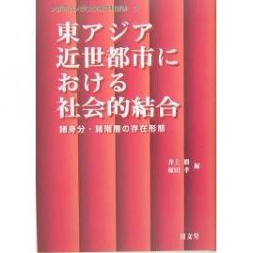 東アジア近世都市における社会的結合 諸身分・諸階層の存在形態/井上徹/塚田孝