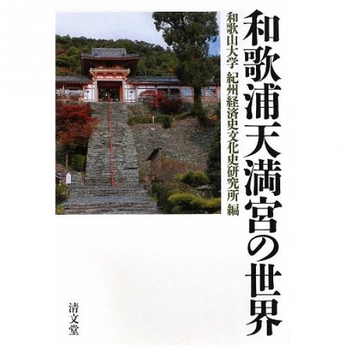 和歌浦天満宮の世界/和歌山大学紀州経済史文化史研究所