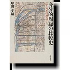 身分的周縁の比較史 法と社会の視点から/塚田孝