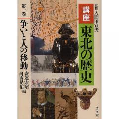 講座東北の歴史 第1巻/入間田宣夫