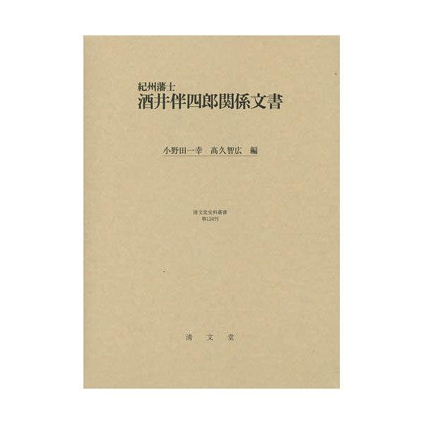 紀州藩士酒井伴四郎関係文書/小野田一幸/高久智広