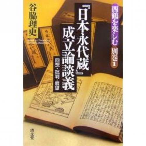 『日本永代蔵』成立論談議 回想・批判・展/谷脇理史