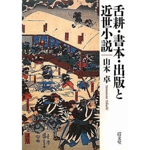 舌耕・書本・出版と近世小説/山本卓