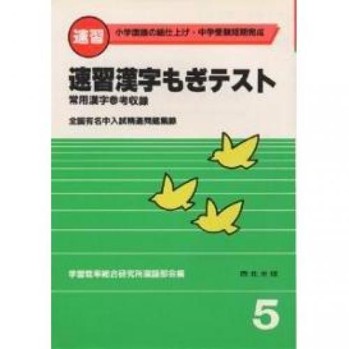 速習漢字もぎテスト