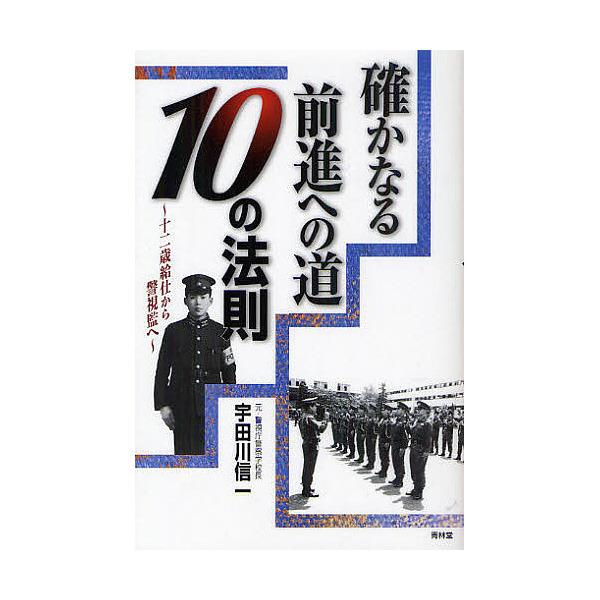 確かなる前進への道 10の法則 12歳給仕から警視監へ/宇田川信一