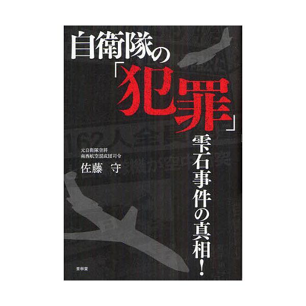 自衛隊の「犯罪」 雫石事件の真相!/佐藤守