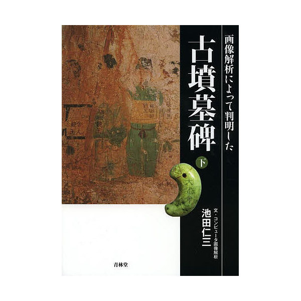 古墳墓碑 画像解析によって判明した 下/池田仁三