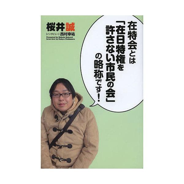 在特会とは「在日特権を許さない市民の会」の略称です!/桜井誠