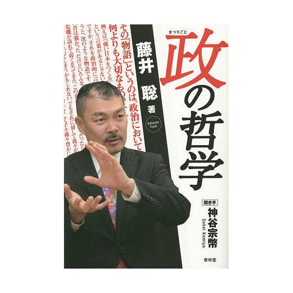 政の哲学/藤井聡/神谷宗幣