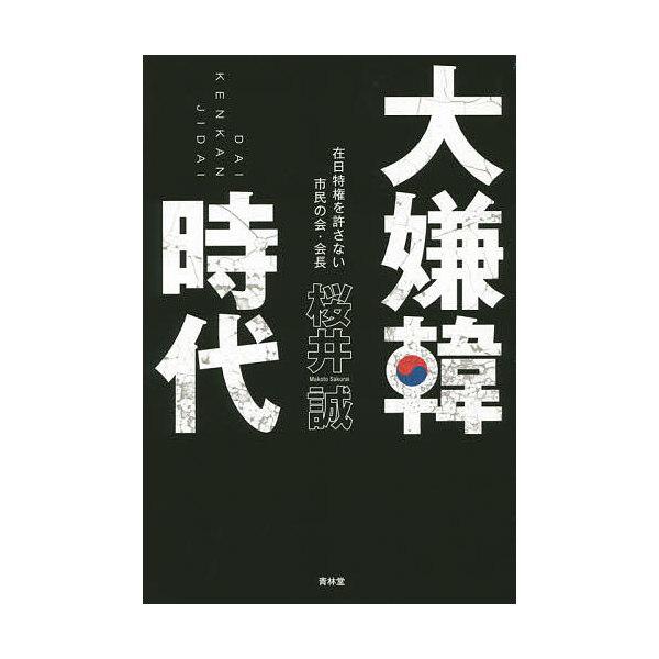 大嫌韓時代/桜井誠