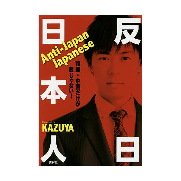反日日本人 韓国・中国だけが敵じゃない!/KAZUYA