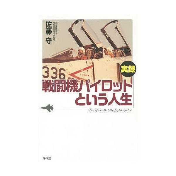 実録・戦闘機パイロットという人生/佐藤守