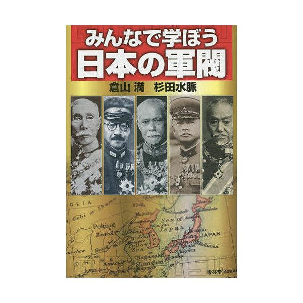 日本の軍閥 みんなで学ぼう/倉山満/杉田水脈/チャンネルくらら
