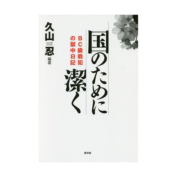 国のために潔く BC級戦犯の獄中日記/久山忍