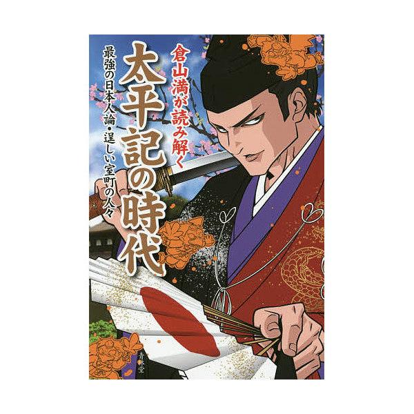 倉山満が読み解く太平記の時代 最強の日本人論・逞しい室町の人々/倉山満