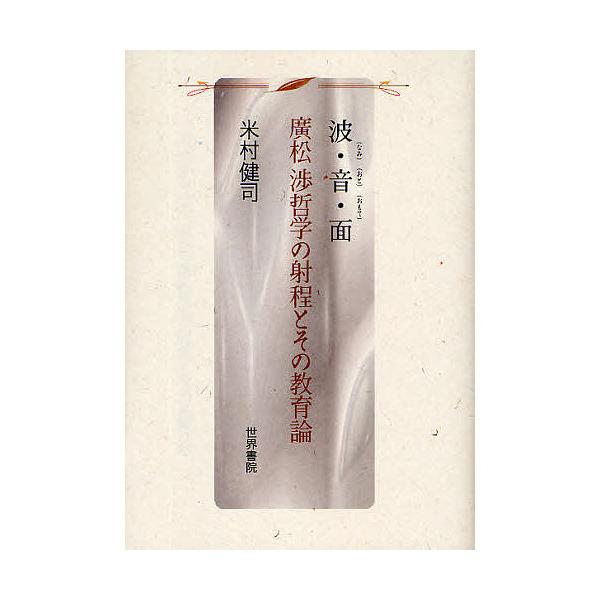 波・音・面 広松渉哲学の射程とその教育論/米村健司
