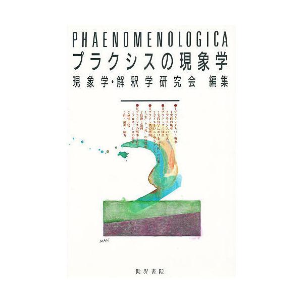 プラクシスの現象学/現象学・解釈学研究会