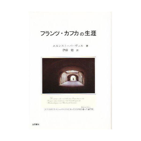 フランツ・カフカの生涯/エルンスト・パーヴェル/伊藤勉