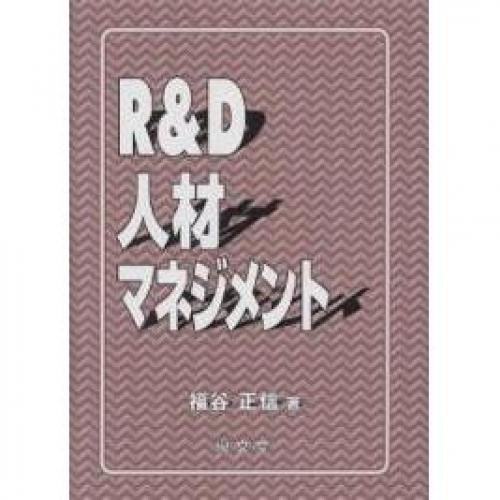 R&D人材マネジメント