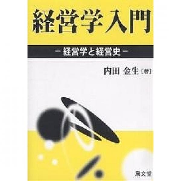 経営学入門 経営学と経営史/内田金生