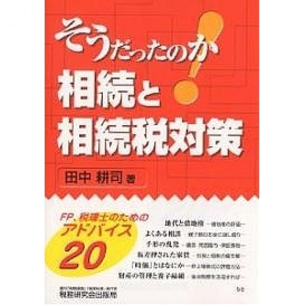 そうだったのか!相続と相続税対策 FP、税理士のためのアドバイス20/田中耕司