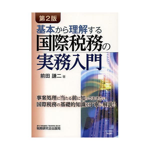 基本から理解する国際税務の実務入門/前田謙二
