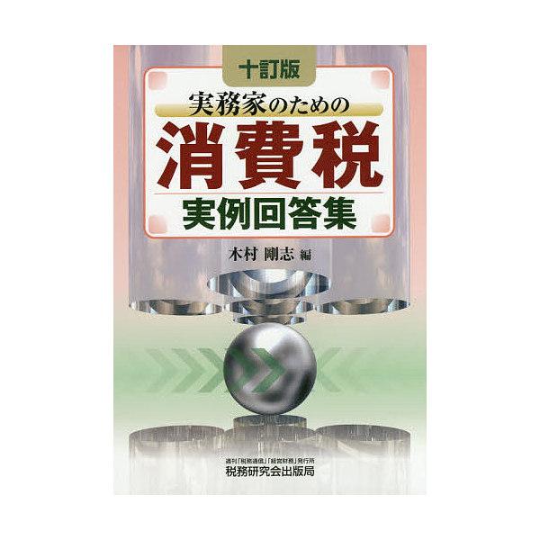 実務家のための消費税実例回答集/木村剛志