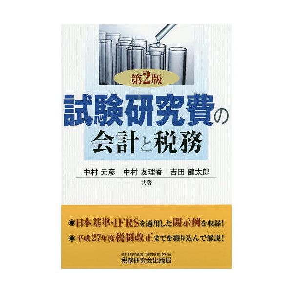 試験研究費の会計と税務/中村元彦/中村友理香/吉田健太郎