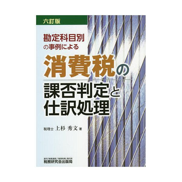 勘定科目別の事例による消費税の課否判定と仕訳処理/上杉秀文
