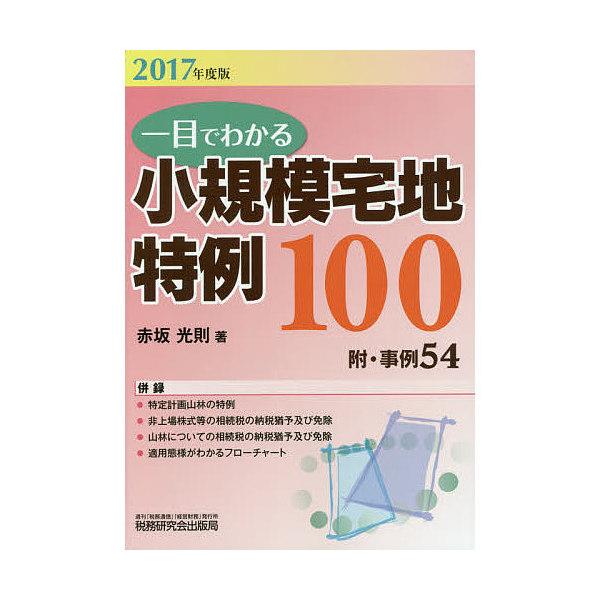 一目でわかる小規模宅地特例100 2017年度版/赤坂光則